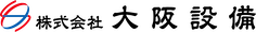 株式会社大阪設備